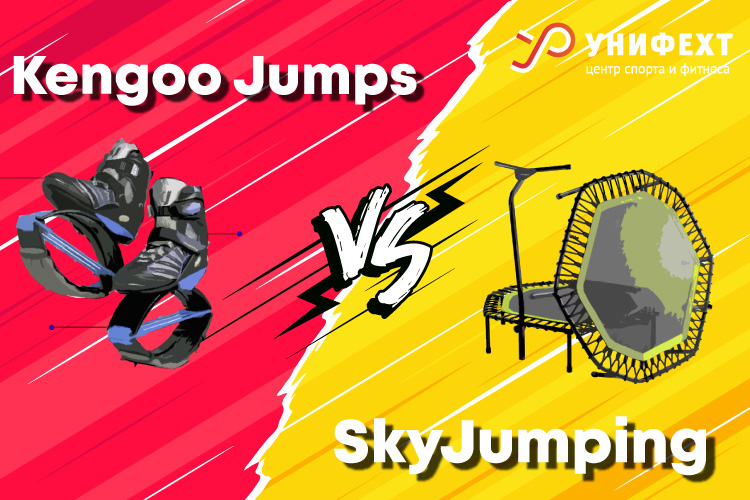 KangooJumps vs SkyJumping